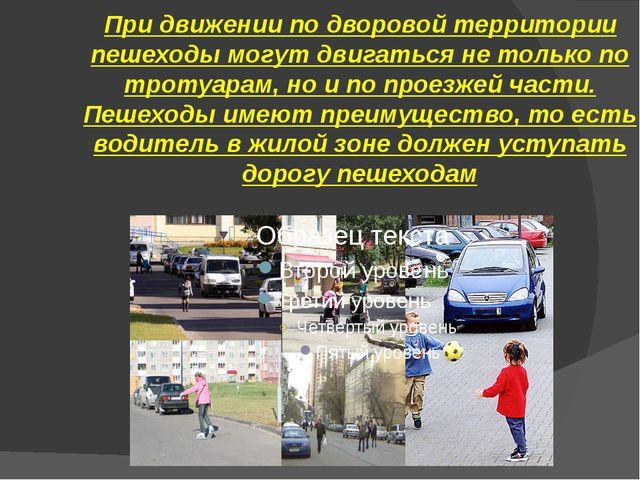 При движении по дворовой территории пешеходы могут двигаться не только по тро...