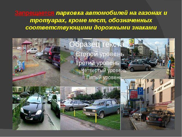 Запрещается парковка автомобилей на газонах и тротуарах, кроме мест, обозначе...