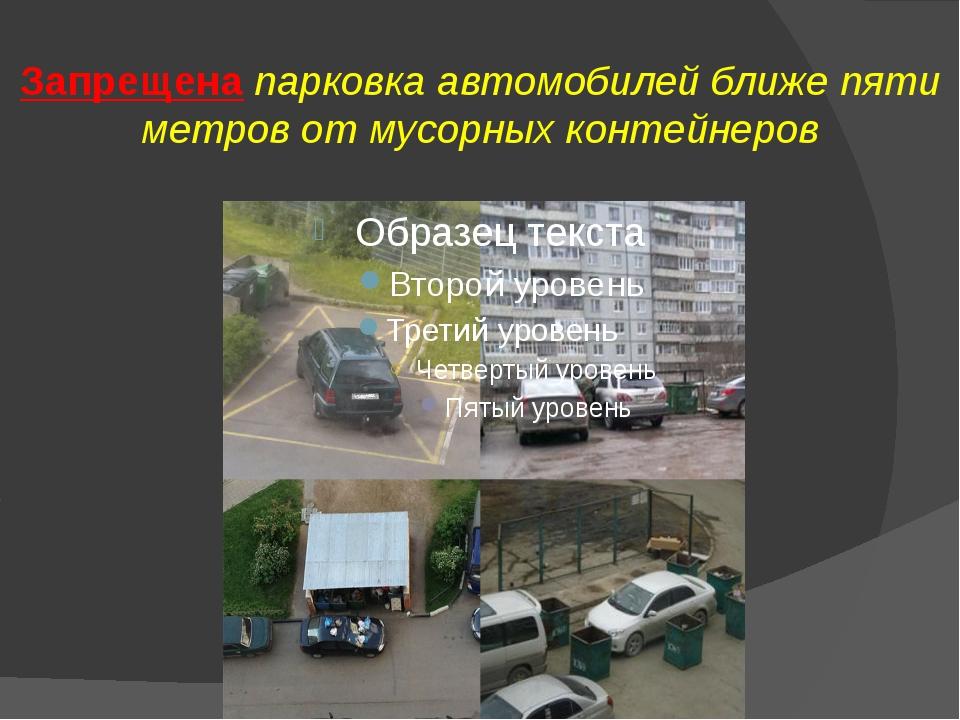 Запрещена парковка автомобилей ближе пяти метров от мусорных контейнеров
