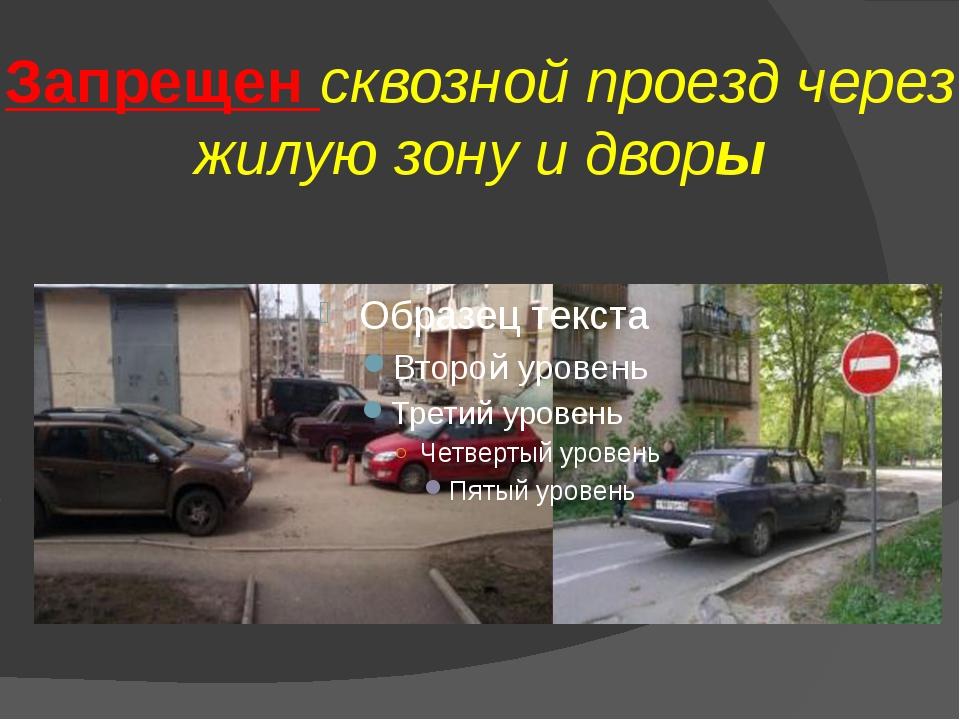 Запрещен сквозной проездчерез жилую зону и дворы
