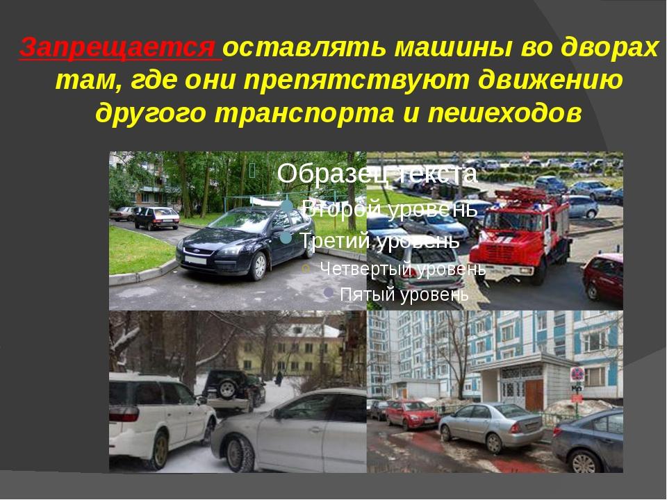 Запрещается оставлять машины во дворах там, где они препятствуют движению дру...