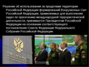 Решение об использовании за пределами территории Российской Федерации формиро