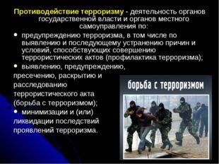 Противодействие терроризму- деятельность органов государственной власти и ор