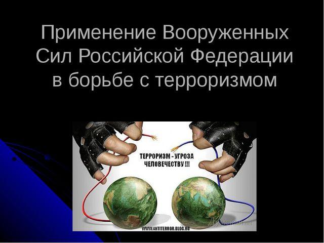 Применение Вооруженных Сил Российской Федерации в борьбе с терроризмом