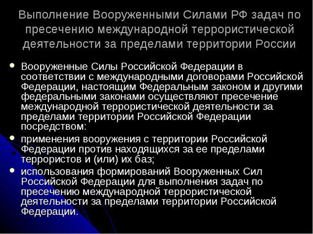 Выполнение Вооруженными Силами РФ задач по пресечению международной террорист...