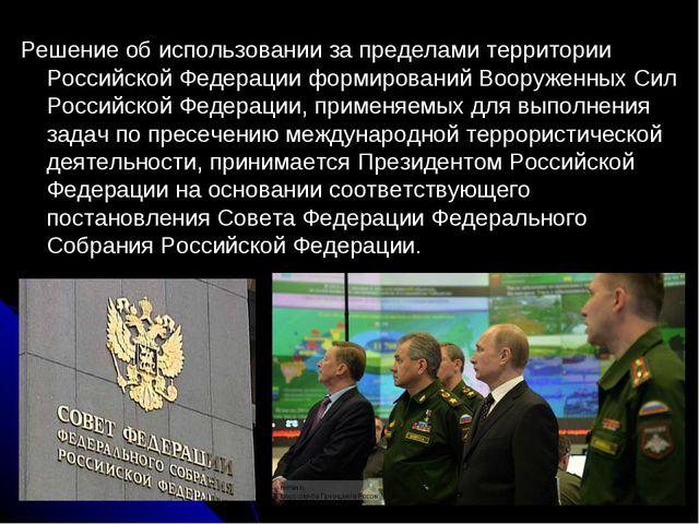 Решение об использовании за пределами территории Российской Федерации формиро...