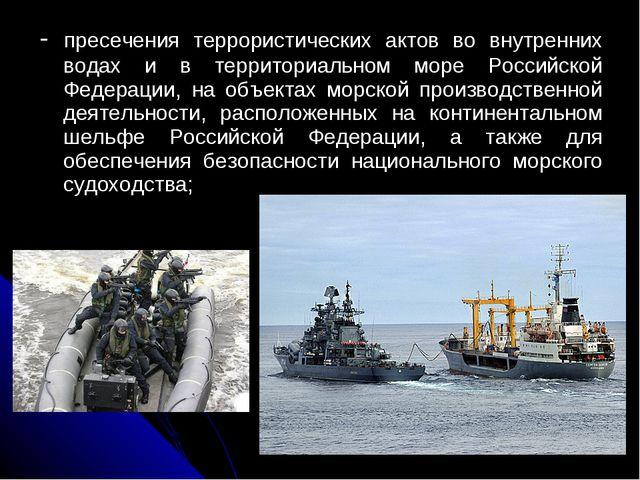 - пресечения террористических актов во внутренних водах и в территориальном м...