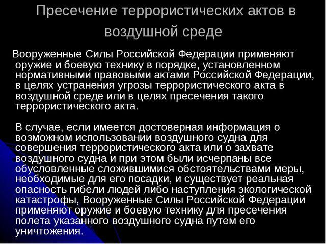 Пресечение террористических актов в воздушной среде Вооруженные Силы Российск...