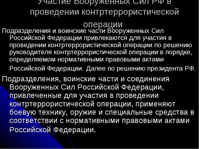 Участие Вооруженных Сил РФ в проведении контртеррористической операции Подраз...