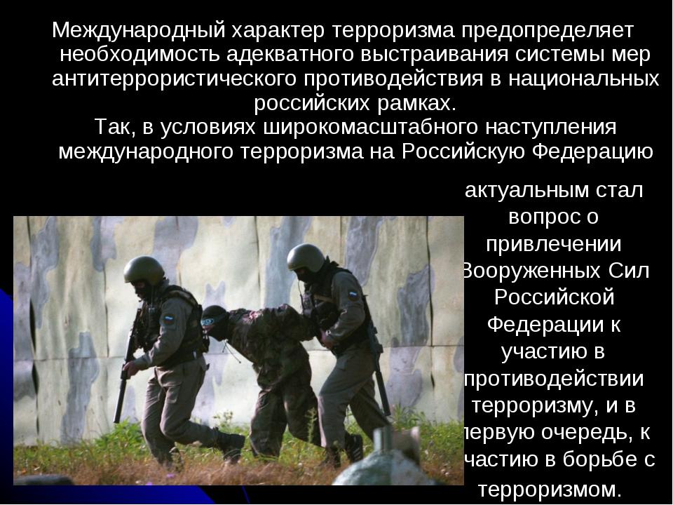Международный характер терроризма предопределяет необходимость адекватного вы...