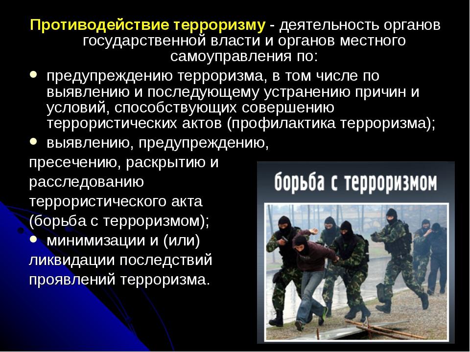Противодействие терроризму- деятельность органов государственной власти и ор...