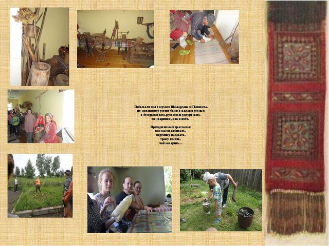 Побывали мы в музеях Шамардана и Пышкета, по-домашнему уютно было в каждом уг...