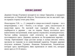 описание Деревня Ожъяр (Турчино) находится на севере Удмуртии, в тридцати кил