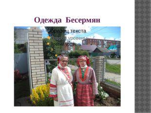 Одежда Бесермян