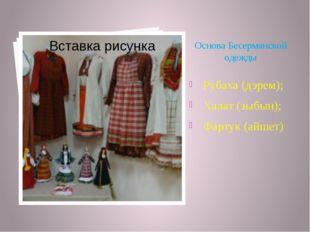 Основа Бесермянской одежды Рубаха (дэрем); Халат (зыбын); Фартук (айшет)
