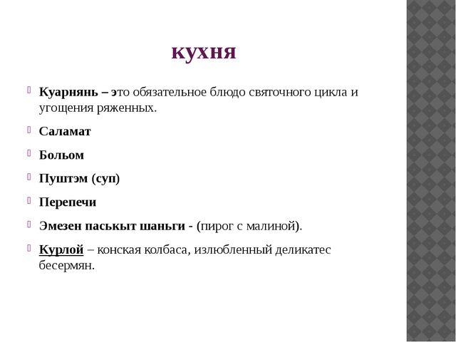 кухня Куарнянь – это обязательное блюдо святочного цикла и угощения ряженных....