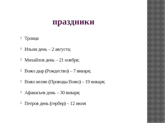 праздники Троица Ильин день – 2 августа; Михайлов день – 21 ноября; Вожо дыр...