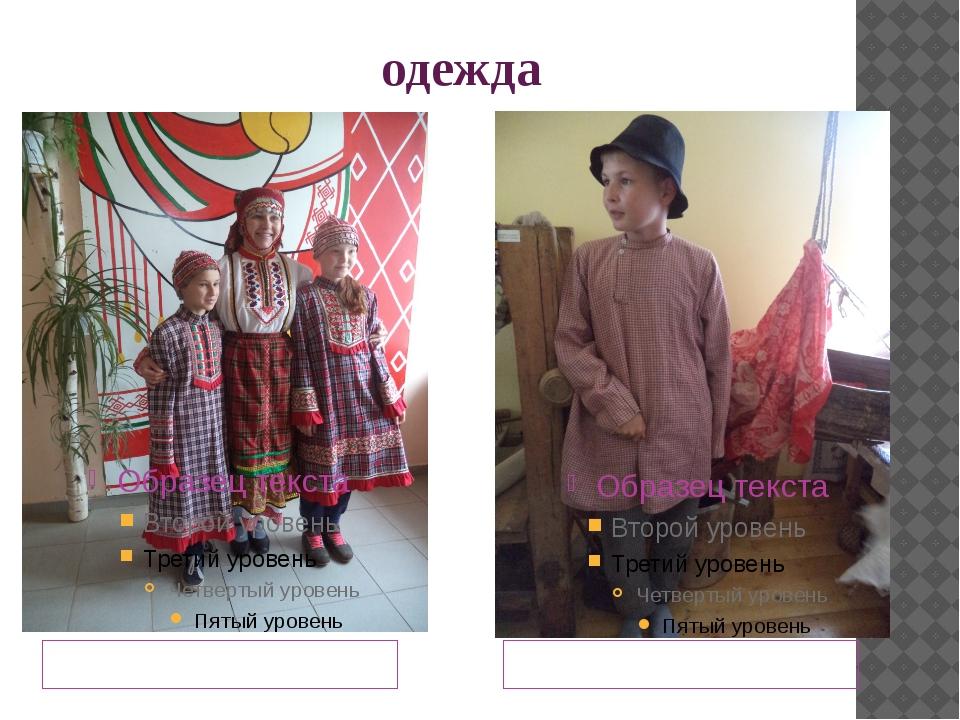одежда Девичья и праздничная женская Мужская