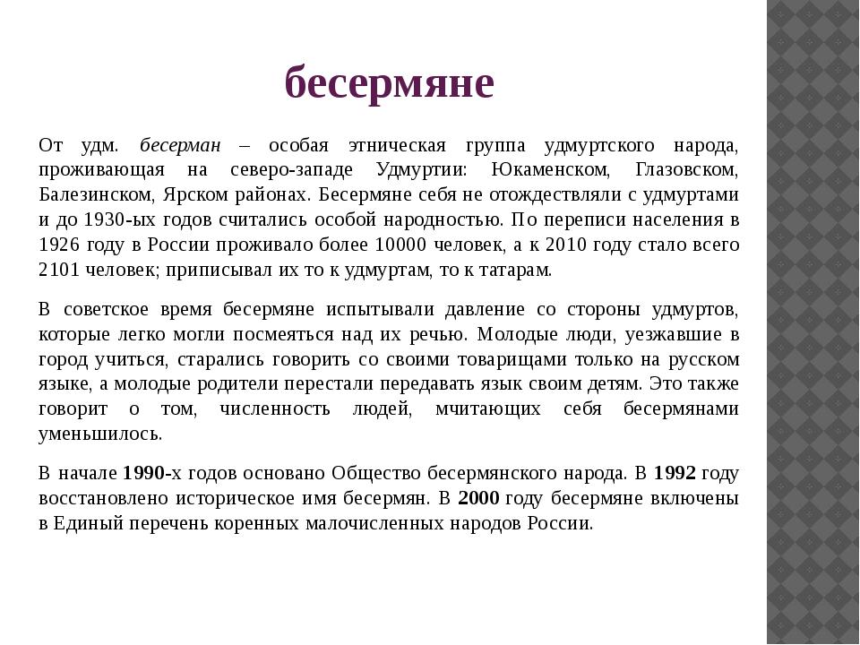 бесермяне От удм. бесерман – особая этническая группа удмуртского народа, пр...