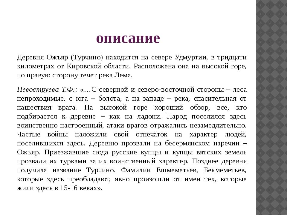 описание Деревня Ожъяр (Турчино) находится на севере Удмуртии, в тридцати кил...