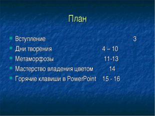 План Вступление3 Дни творения4 – 10 Метаморфозы 11-13 Мастерств
