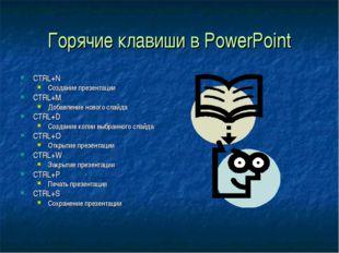 Горячие клавиши в PowerPoint CTRL+N Создание презентации CTRL+M Добавление но