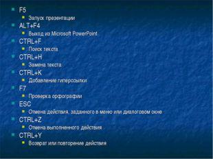 F5 Запуск презентации ALT+F4 Выход из Microsoft PowerPoint CTRL+F Поиск текст