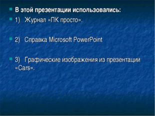 В этой презентации использовались: 1)Журнал «ПК просто». 2)Справка Microsof