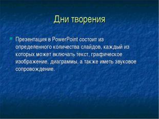 Дни творения Презентация в PowerPoint состоит из определенного количества сла