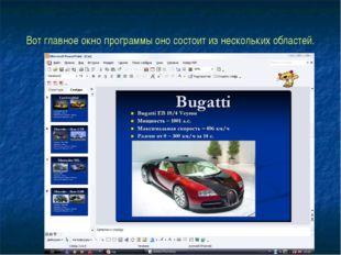 Вот главное окно программы оно состоит из нескольких областей.