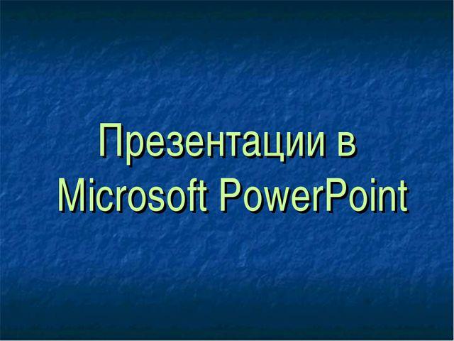 Презентации в Microsoft PowerPoint