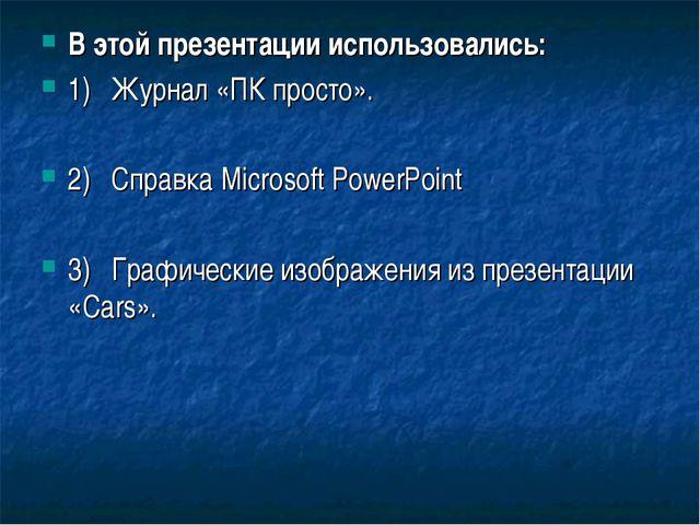 В этой презентации использовались: 1)Журнал «ПК просто». 2)Справка Microsof...
