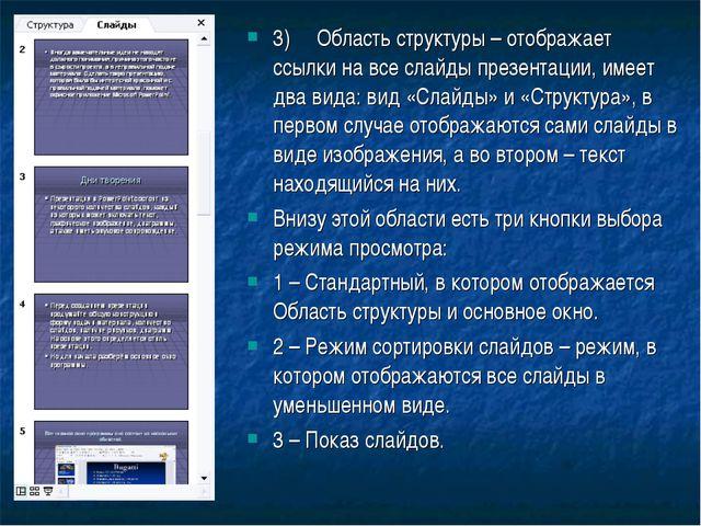 3)Область структуры – отображает ссылки на все слайды презентации, имеет два...