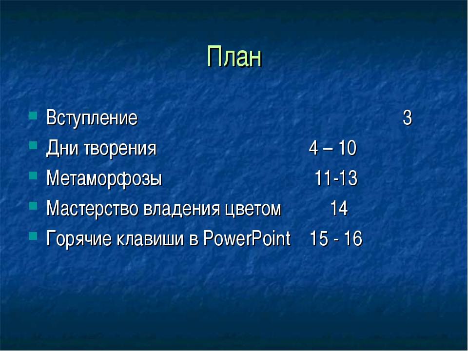 План Вступление3 Дни творения4 – 10 Метаморфозы 11-13 Мастерств...