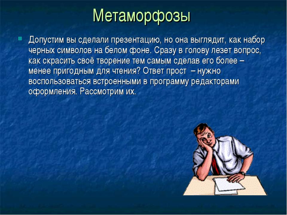 Метаморфозы Допустим вы сделали презентацию, но она выглядит, как набор черны...