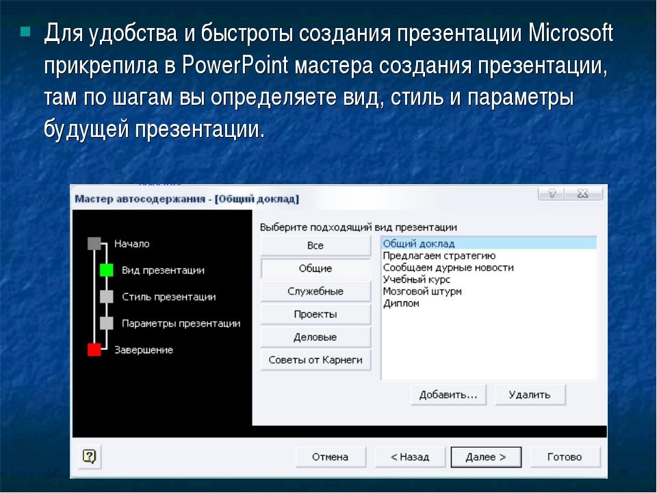 Для удобства и быстроты создания презентации Microsoft прикрепила в PowerPoin...