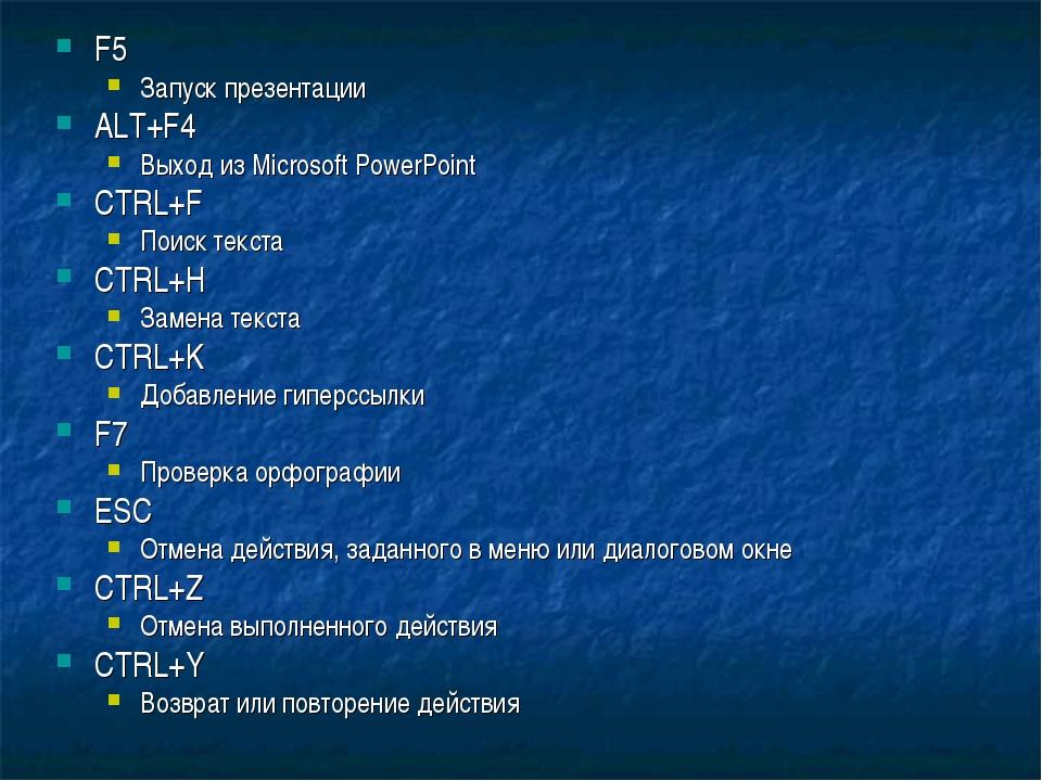 F5 Запуск презентации ALT+F4 Выход из Microsoft PowerPoint CTRL+F Поиск текст...
