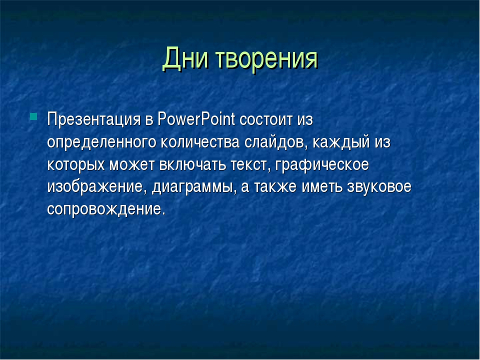 Дни творения Презентация в PowerPoint состоит из определенного количества сла...