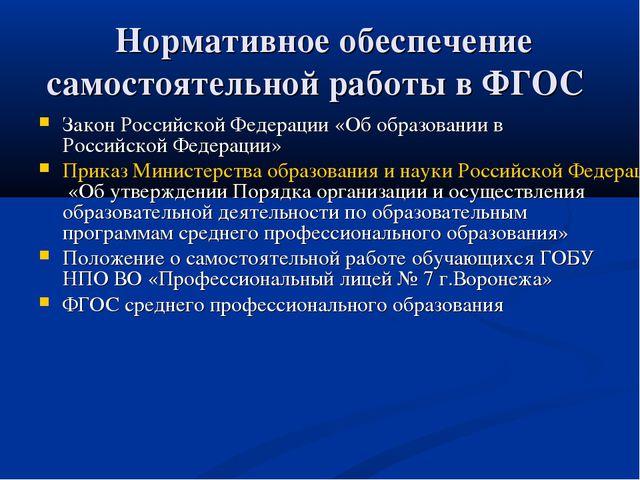 Нормативное обеспечение самостоятельной работы в ФГОС Закон Российской Федер...