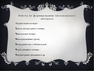 Работа по формированию читательского интереса Осуществляется через: уроки лит