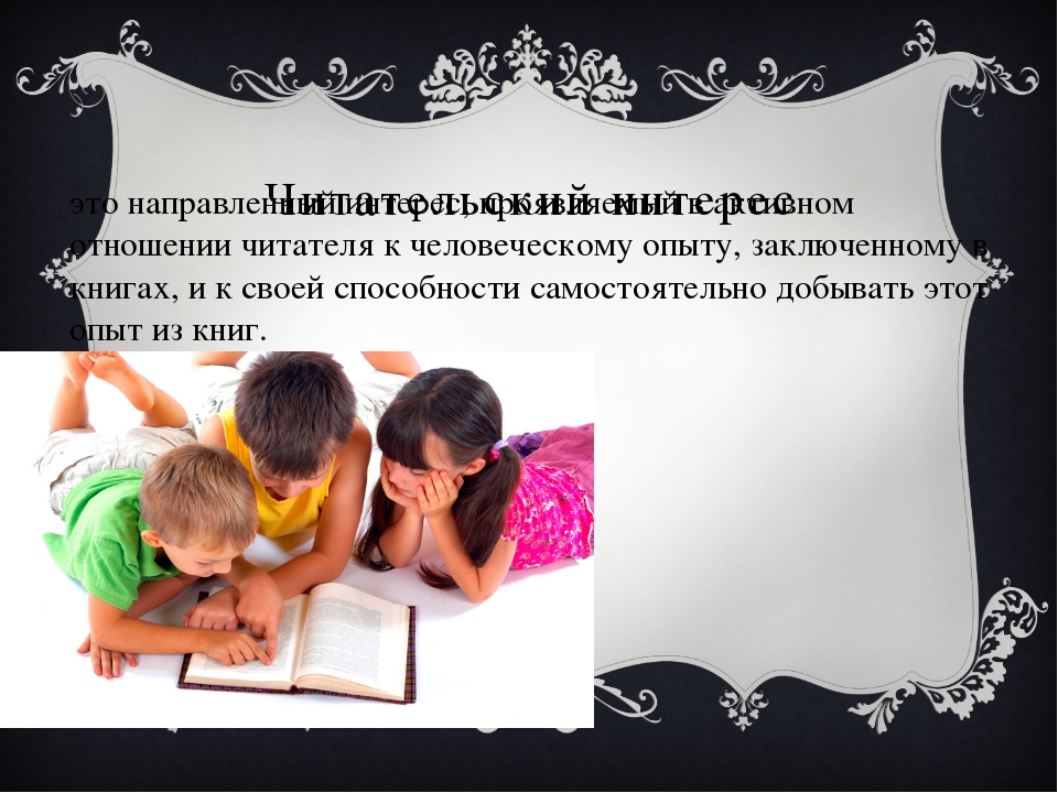 Читательский интерес это направленный интерес, проявляемый в активном отношен...