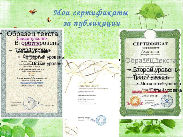 Мои сертификаты за публикации