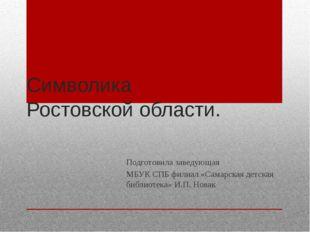 Символика Ростовской области. Подготовила заведующая МБУК СПБ филиал «Самарск