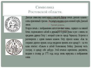Символика Ростовской области.