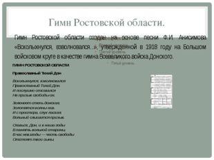 Гимн Ростовской области.