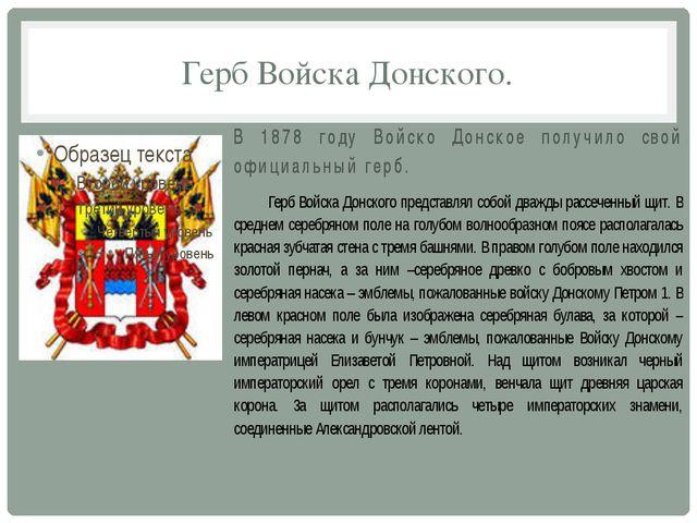 Герб Войска Донского.