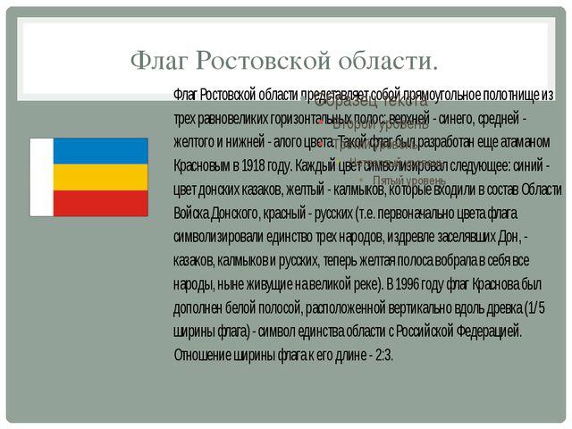 Флаг Ростовской области.