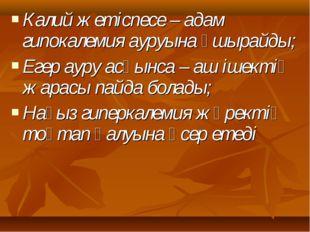 Калий жетіспесе – адам гипокалемия ауруына ұшырайды; Егер ауру асқынса – аш і
