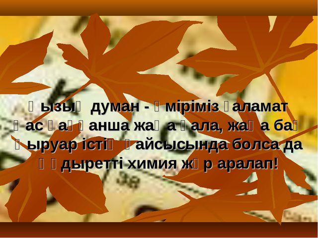 Қызық думан - өміріміз ғаламат Қас қаққанша жаңа қала, жаңа бақ Қыруар істің...
