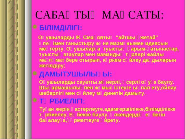 """САБАҚТЫҢ МАҚСАТЫ: БІЛІМДІЛІГІ: Оқушыларды Ж. Смақовтың """"айтшы әжетай"""" өлеңіме..."""